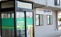 長崎中央調剤薬局とは